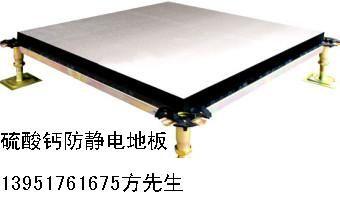 南京防静电地板厂家 抗静电地板价格 防静电地板规格