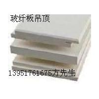 玻纤板厂家 玻纤板价格 玻纤板吊顶工艺 墙面玻纤吸声板