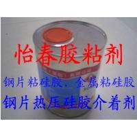 钢片与硅胶热压介面剂