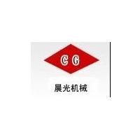 郑州晨光机械制造有限公司