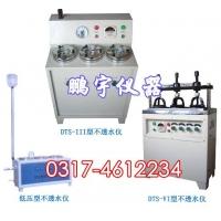 DTS-III型电动油毡不透水仪