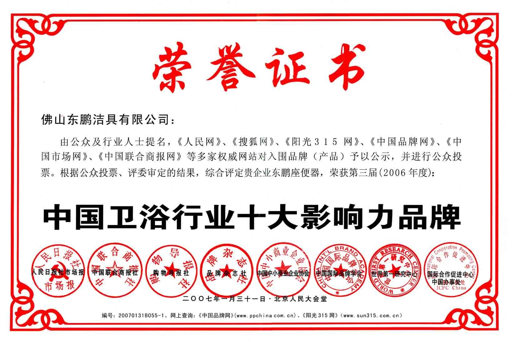中国卫浴行业十大影响力品牌 - 东鹏洁具桂林总