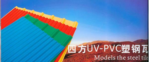 成都UV-PVC塑钢瓦