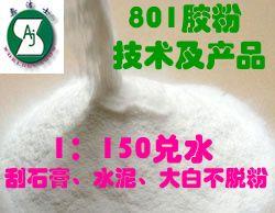 801胶粉技术及产品