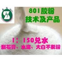 801胶粉(刮石膏、水泥、大白粉不脱粉)