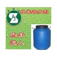 纳米水性疏水剂产品系列