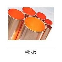 覆塑纯铜水管管件
