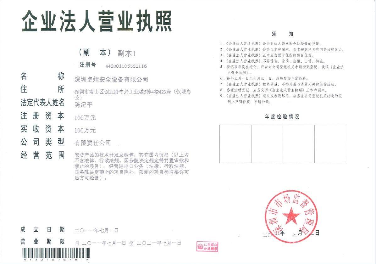 企业v企业许可证-深圳卓熠a企业设备防跳器建筑陶瓷图片