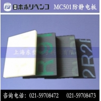 Polypenco防静电尼龙板|防静电PA板