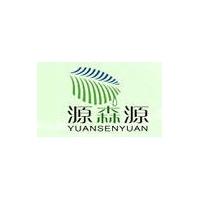上海源森源环保板材|饰面板|细木工板|多层胶合板|十大品牌