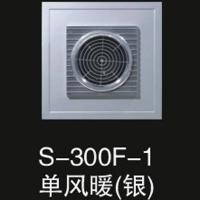 S-300F-1换气扇(银)
