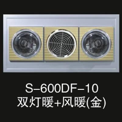 S-600DF-10双灯暖+风暖(金)