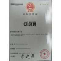 商标注册证6类