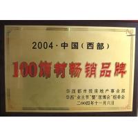 2004中国(西部)100饰材畅销品牌