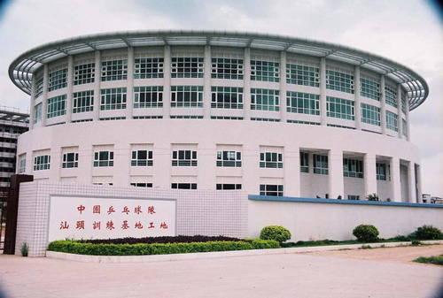 乒乓球队汕头训练基地 - 三雄·极光照明台州总