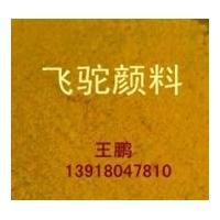 1138联苯胺黄G 高分散型 打包带着色用颜料