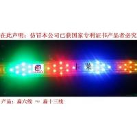 国家专利产品LED扁六、七、八、九、十、十一、十二、十三线
