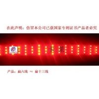 国家专利产品LED扁六、七、八、九、十、十一、十二、十三线-