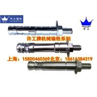 許工后切式錨栓 重型自擴底錨栓 定型化學錨栓