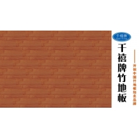 竹地板-千禧地板-精致竹地板-楠竹地板