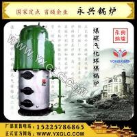 环保锅炉采暖锅炉