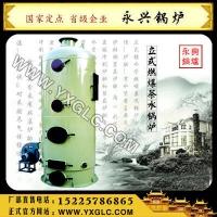 节能茶水洗浴锅炉