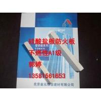 火克板,北京火克防火板,防火吊顶,钢结构防火