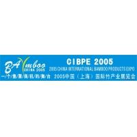 2005中国(上海)国际竹地板专题展