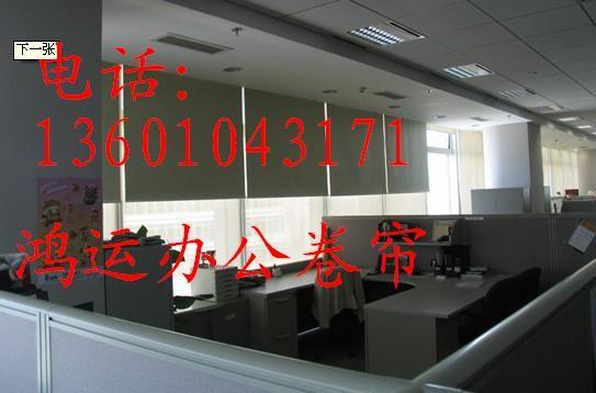 办公室窗帘北京遮光卷帘学校窗帘喷绘窗帘定做百叶窗帘