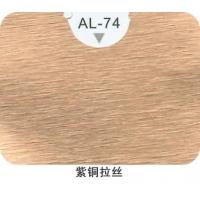 南京铝塑板-正宗台湾吉祥铝塑板(铝塑板)-紫铜拉丝