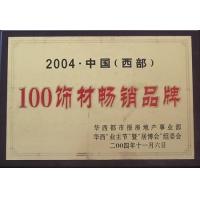 100饰材品牌畅销