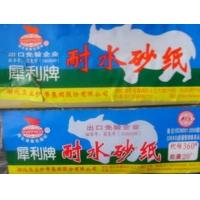 犀利 水砂纸 0.35元/张