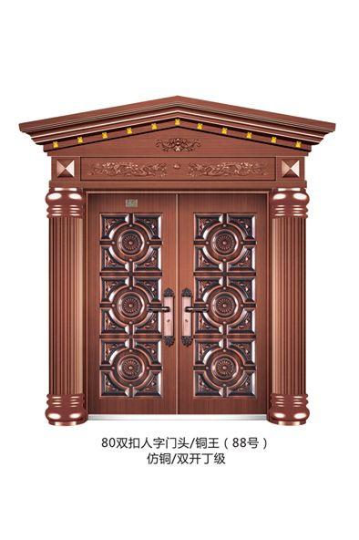 成都88号铜王双开门  9cm丁级/仿红铜