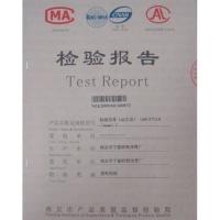 产品证书1-检验报告
