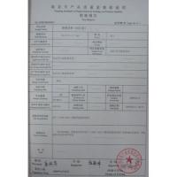 产品证书2-检验报告