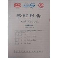 产品证书4-检验报告