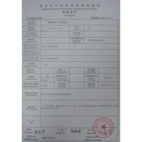 产品证书5-检验报告