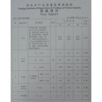产品证书6-检验报告