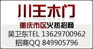 川王木门重庆市区火热招商