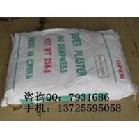 模具石膏粉,陶瓷模具石膏,KS石膏粉,高强石膏粉,黄石膏,白