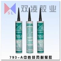 793-A中性硅丙耐候胶