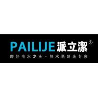 欧派立洁国际环保科技北京有限公司