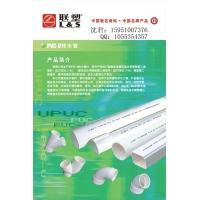 南京联塑PVC排水管