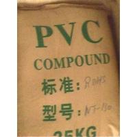 批发供应聚氯乙稀PVC