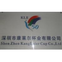 深圳市康莱尔杯业有限公司