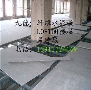 纤维水泥板幕墙板阁楼板吊顶隔断LOFT阁楼板外墙挂板水泥压力