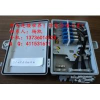 24芯光缆分线盒|24芯光纤分纤箱|24芯光分线箱生产基地