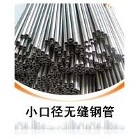 [廠價直銷 誠邀加盟代理]Φ8mm-Φ19mm壁厚:0.4mm-0.6mm薄壁冷拔鋼管