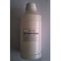 JB10 进口打标液 电解液
