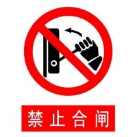 亚克力安全警示标识牌信用企业生产制作